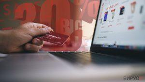 Специалистите предупреждават за увеличение на хакерските атаки по време на Черния петък