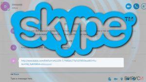 Зловредни линкове сигнализират за нов бум на Skype вируса