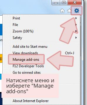 Натиснете меню и изберете 'Manage add-ons'