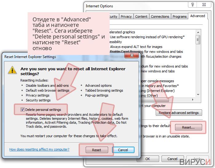 Отидете в 'Advanced' таба и натиснете 'Reset'. Сега изберете 'Delete personal settings' и натиснете 'Reset' отново