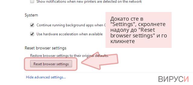 Докато сте в 'Settings', скролнете надолу до 'Reset browser settings' и го кликнете