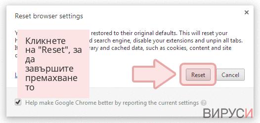 Кликнете на 'Reset', за да завършите премахване то