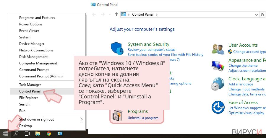 Ако сте 'Windows 10 / Windows 8' потребител, натиснете дясно копче на долния ляв ъгъл на екрана. След като 'Quick Access Menu' се покаже, изберете 'Control Panel' и 'Uninstall a Program'.