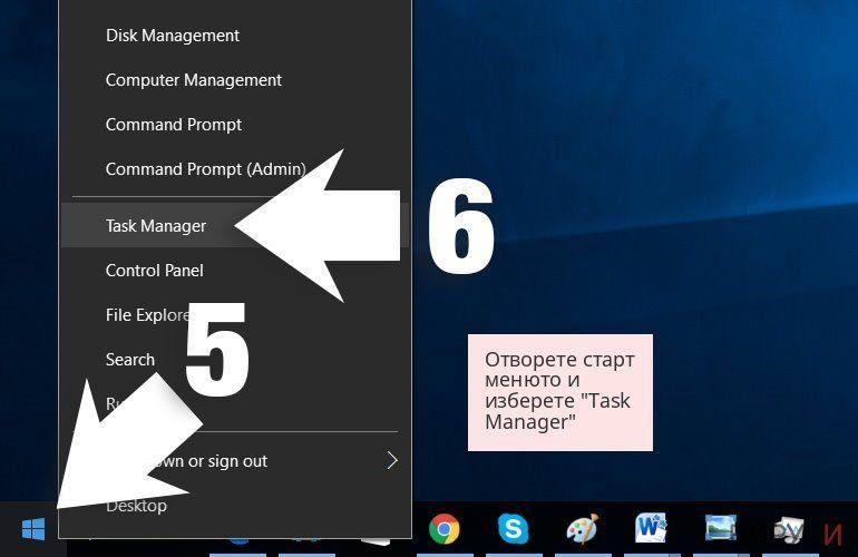 Отворете старт менюто и изберете 'Task Manager'