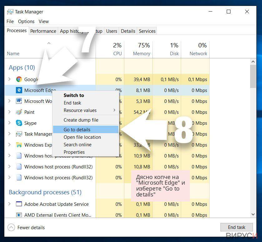 Дясно копче на 'Microsoft Edge' и изберете 'Go to details'