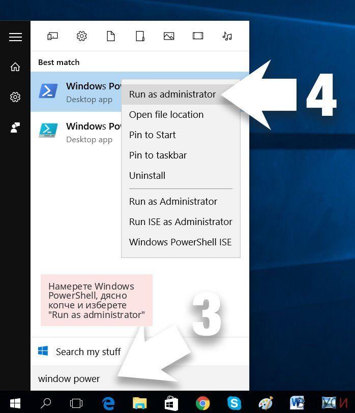 Намерете Windows PowerShell, дясно копче и изберете 'Run as administrator'