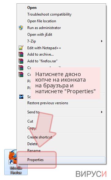 Натиснете дясно копче на иконката на браузъра и натиснете 'Properties'