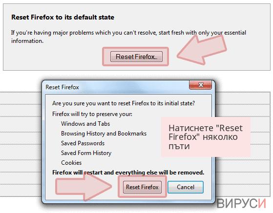 Натиснете 'Reset Firefox' няколко пъти
