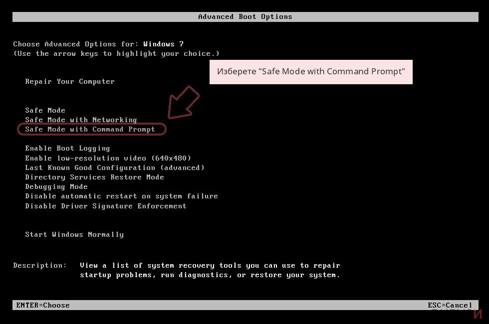 Изберете 'Safe Mode with Command Prompt'