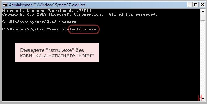 Въведете 'rstrui.exe' без кавички и натиснете 'Enter'