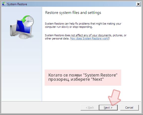 Когато се появи 'System Restore' прозорец, изберете 'Next'