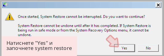 Натиснете 'Yes' и започнете system restore