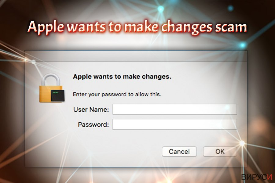 Вирусът  Apple wants to make changes
