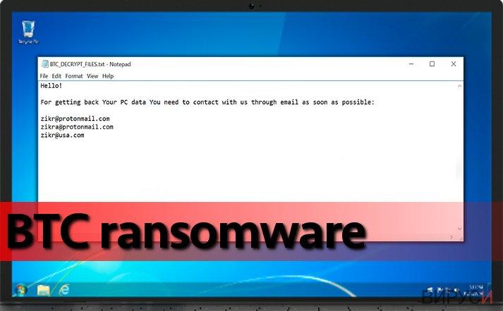 Рансъмуер вирусът BTC в компрометирания компютър