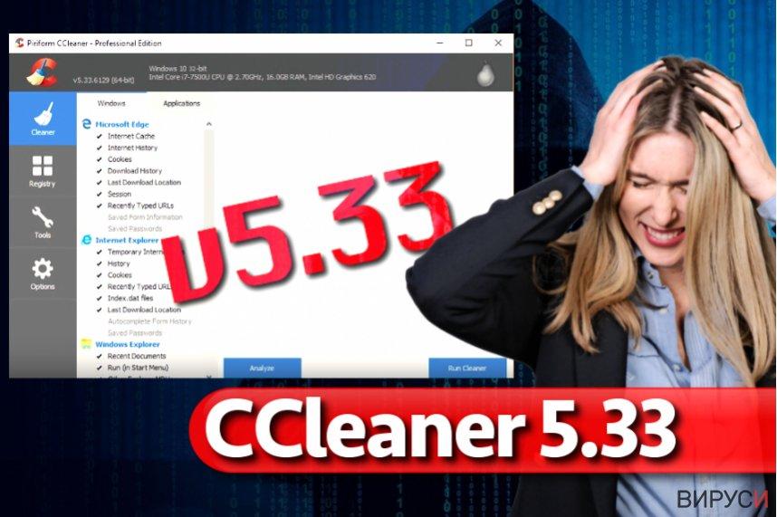 Зловредният софтуер CCleaner
