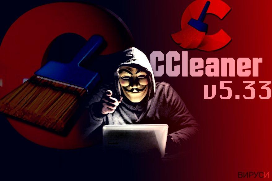 CCleaner virus