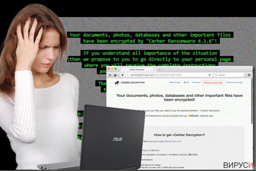 Екранна снимка на вируса Cerber