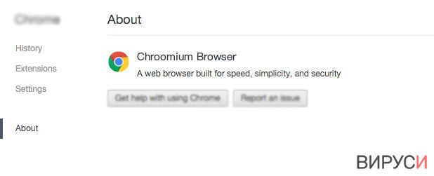 Скам браузърът Chroomium