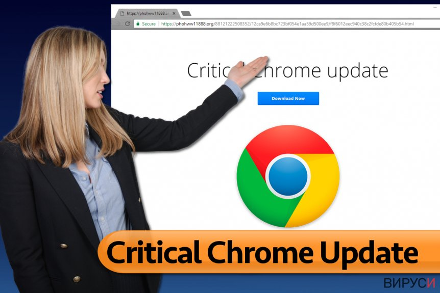 Вирусът Важна актуализация за Chrome