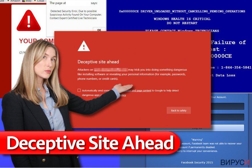 Съобщението за Опасен сайт