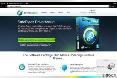 Driver Assist от SafeBytes