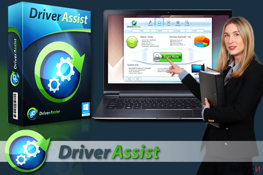 Софтуерът Driver Assist by SafeBytes