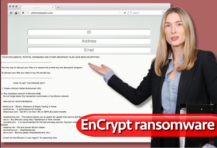 Рансъмуер вирусът EnCrypt