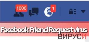 Екранна снимка на Вирусът Facebook Friend Request