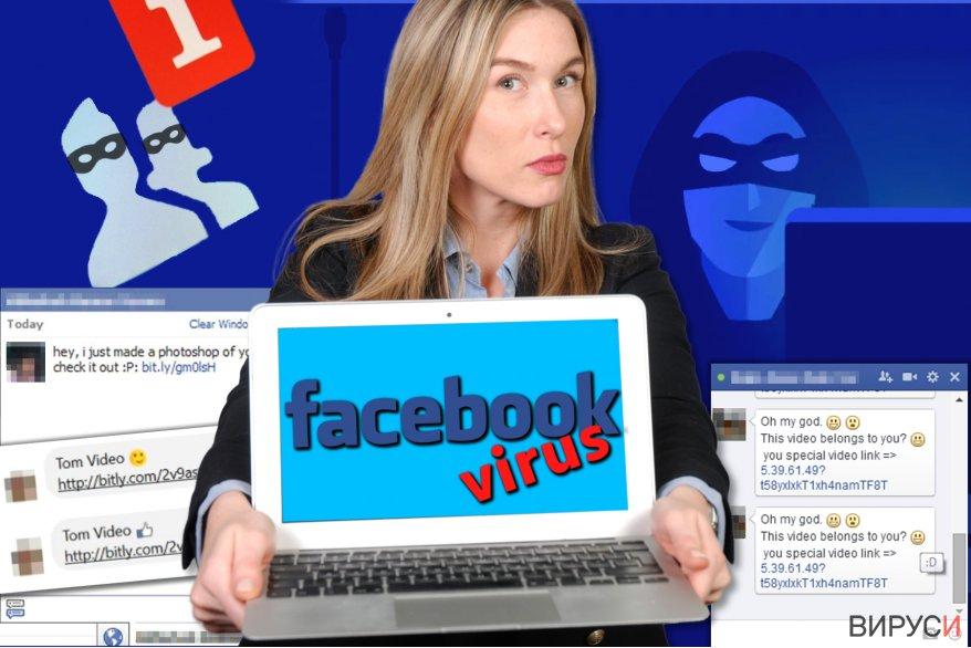 Facebook вирус