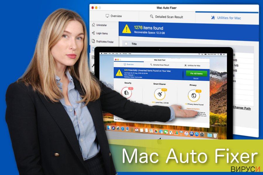 Илюстрация на Mac Auto Fixer