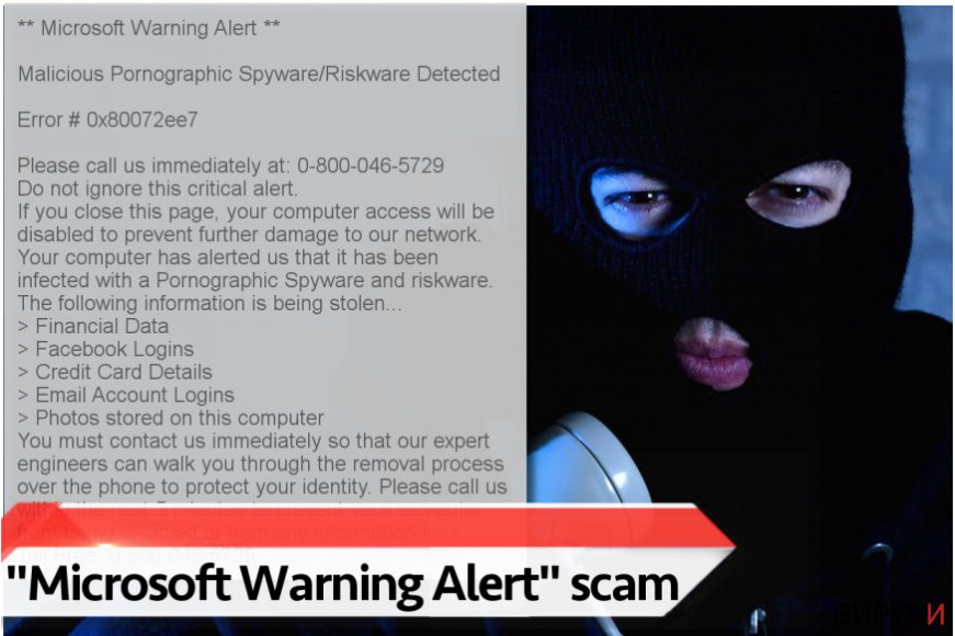 "Вирусът ""Microsoft Warning Alert"""