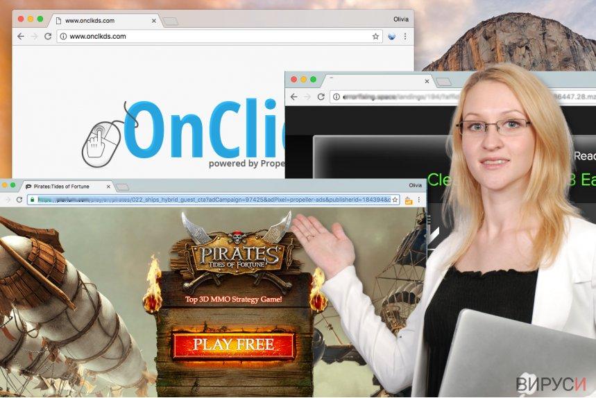 Рекламите на Onclkds.com