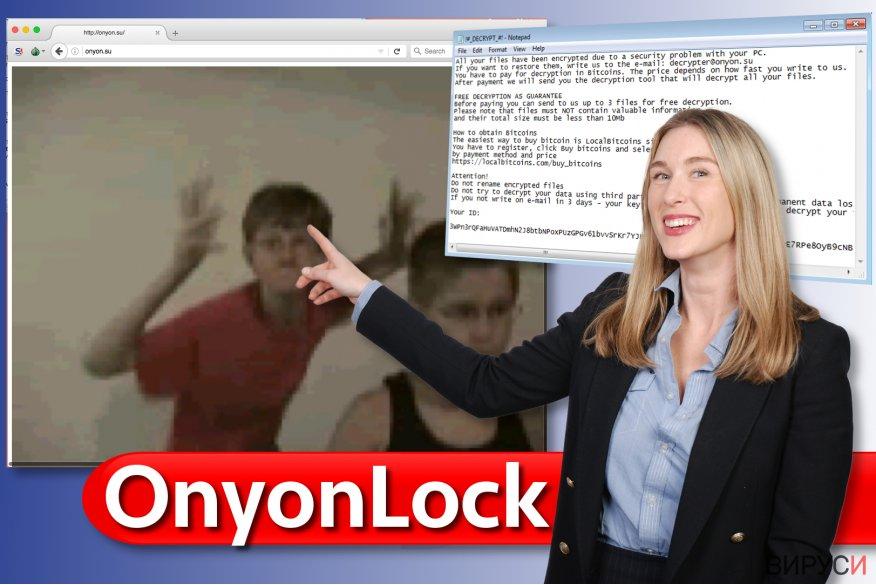 Рансъмуерният вирус OnyonLock