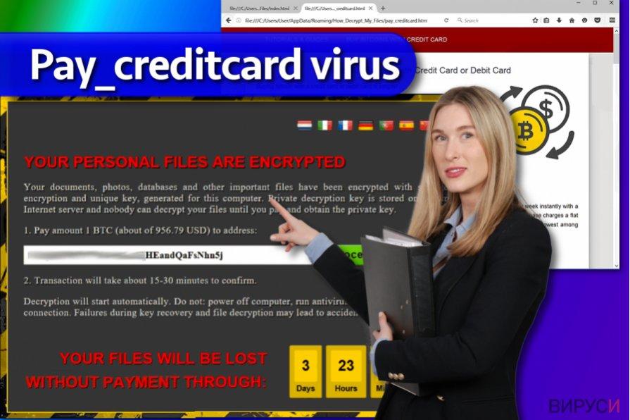 Рансъмуерът Pay_creditcard