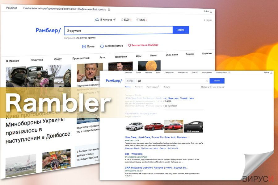 Скрийншот на вируса Rambler Search