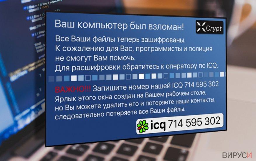 Пример на последната версия на рансъмуера XCrypt