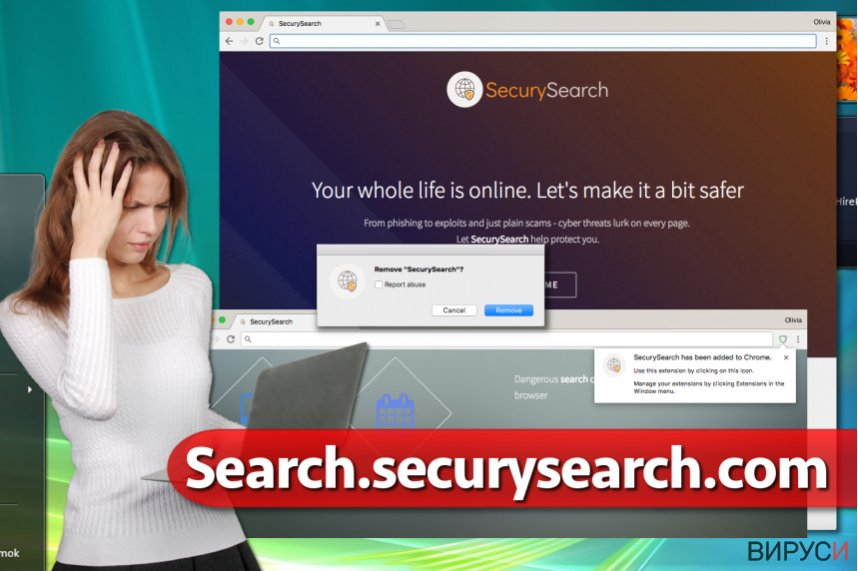 Вирусът Search.securysearch.com
