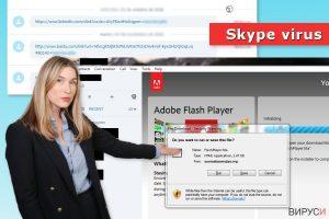 Skype вирусът