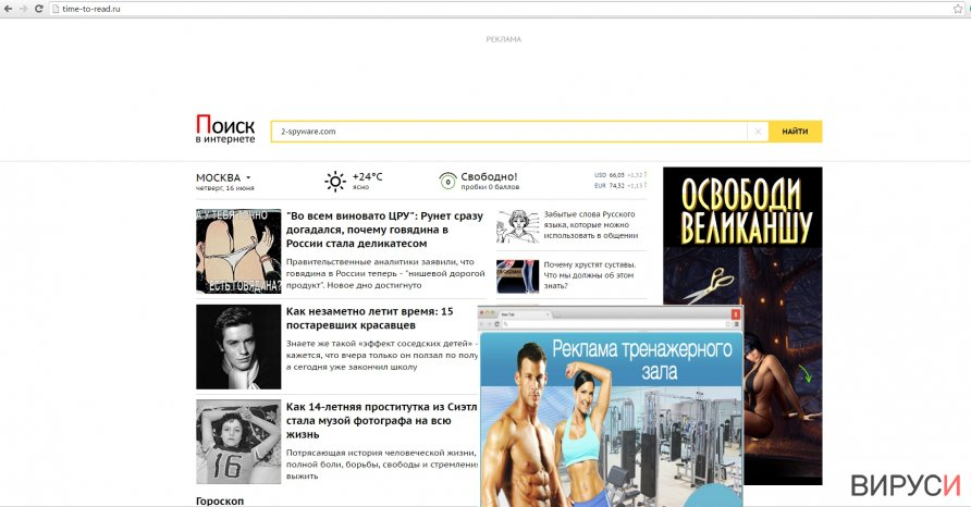 The image disclosing time-to-read.ru virus