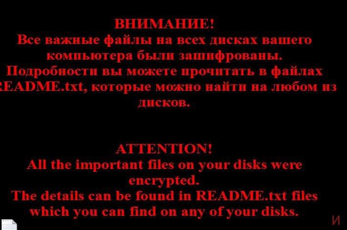 Екранна снимка на Вирусът Troldesh