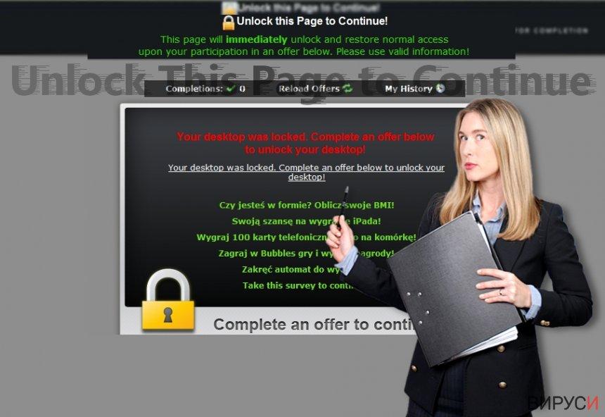 """Изображение, на което са показани предупрежденията на """"Unlock This Page to Continue"""""""