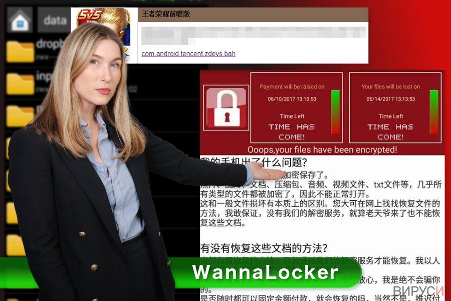 Снимка на рансъмуер вируса WannaLocker