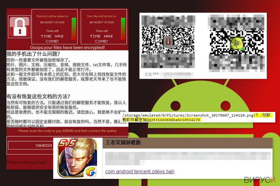 Изображение на рансъмуер вируса WannaLocker