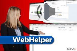 Вирусът WebHelper