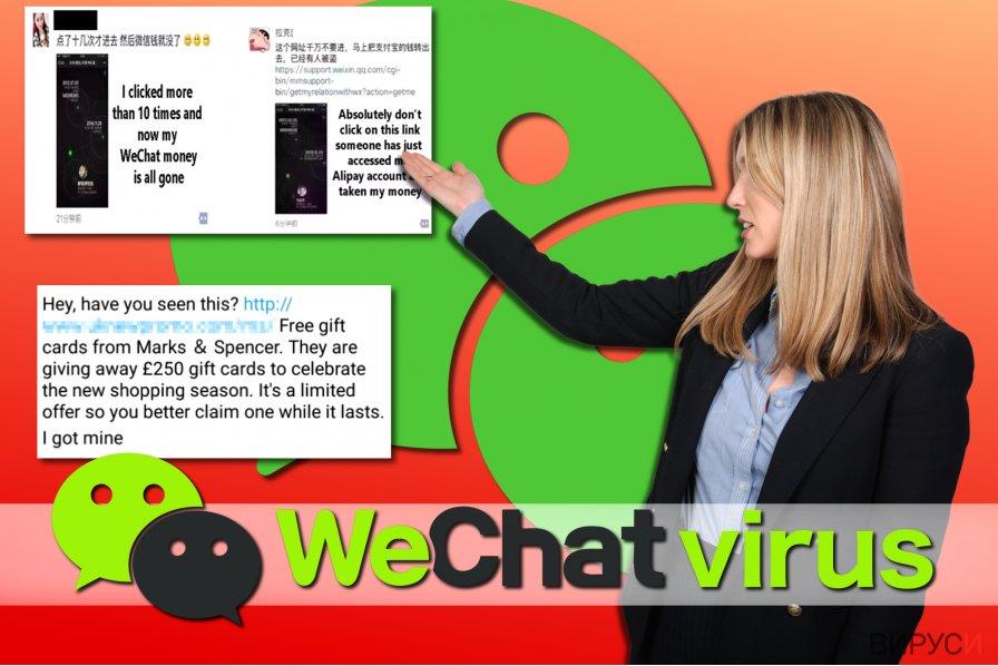 Примери за вируса WeChat