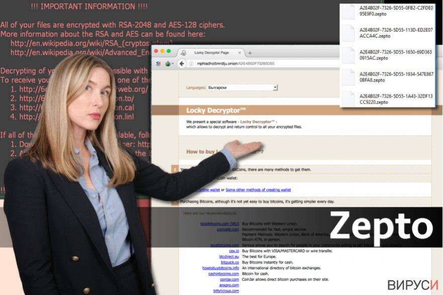 Екранна снимка на Вирусът Zepto